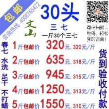 爱孥人文山 三七  500g/袋 (随手包)
