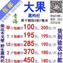 爱孥人 黑枸杞 500g/袋 (随手包)