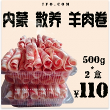 内蒙古散养羊肉卷/羊肉产地直发非调理不注水不合成无添加